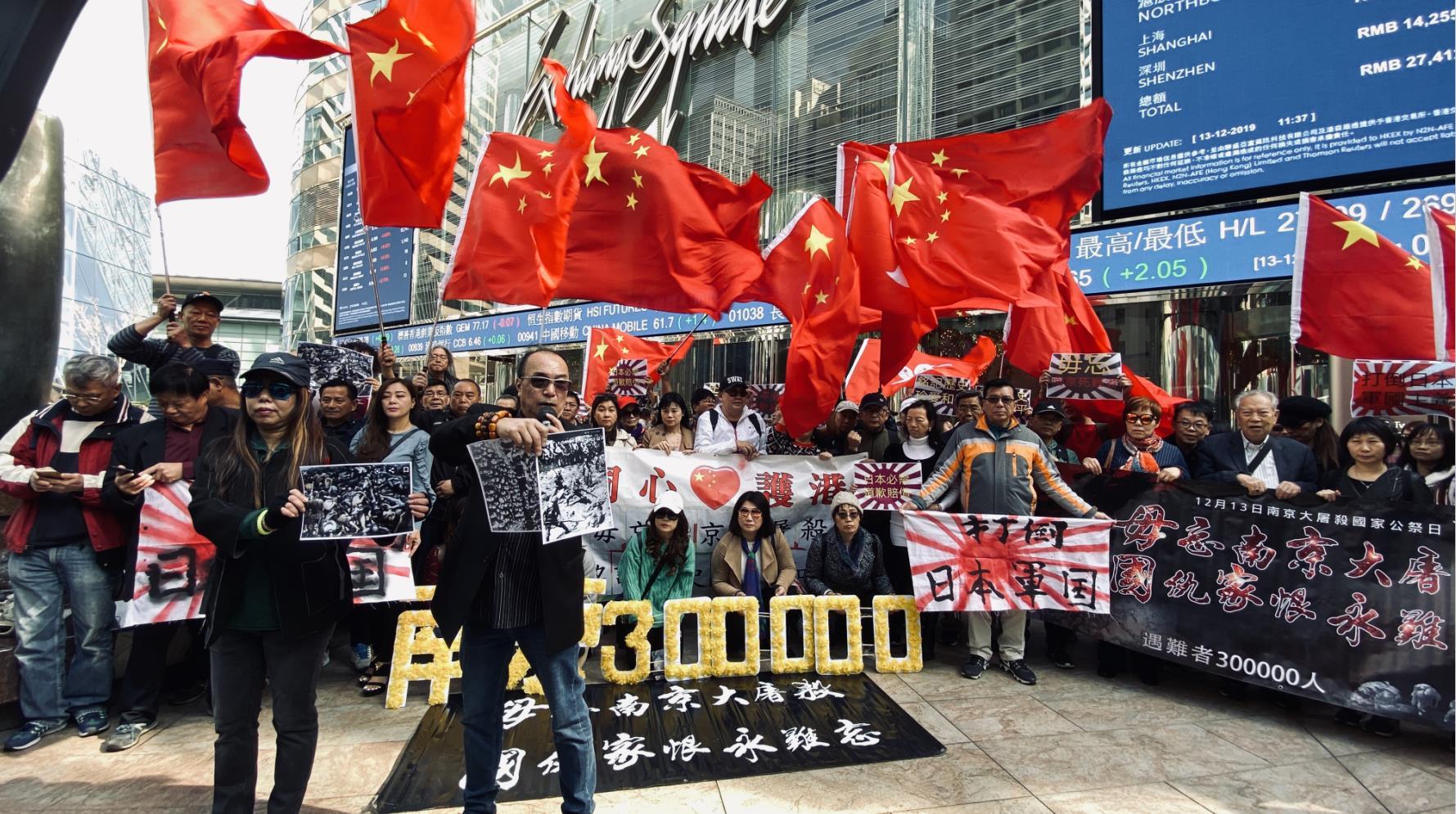 第六個國家公祭日 港人中環舉行紀念活動