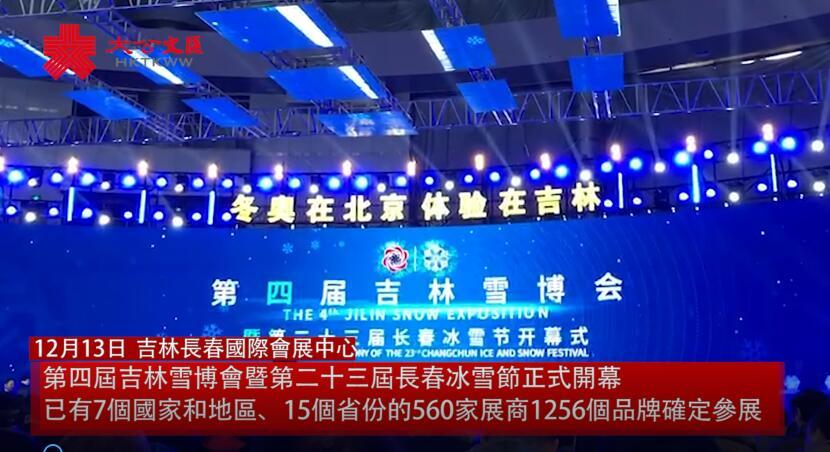 第四屆吉林雪博會暨第二十三屆長春冰雪節今開幕