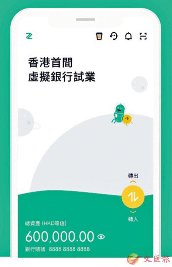 ■眾安銀行昨日宣佈啟動試業。