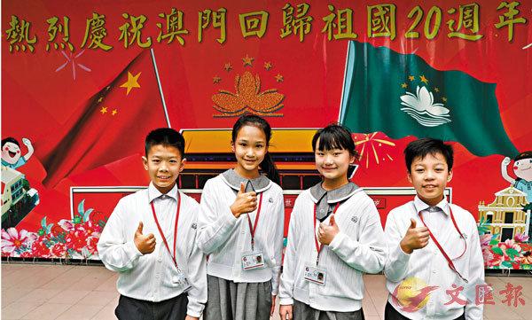■4名寫信給習主席的學生(左起:劉佳樑、鄭語涵、喻彥茜、區昊朗),對習主席來校皆表示非常興奮和榮幸。香港文匯報記者  攝