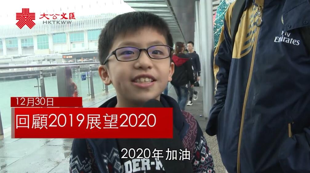 香港街訪|展望新的一年 你有哪些願望和期待呢?