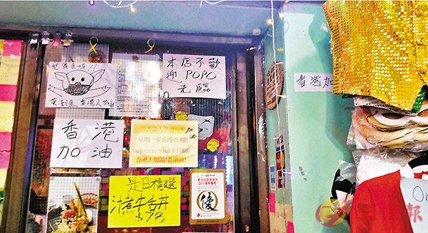 ■泛暴派大搞所謂「黃色經濟圈」,有「黃店」張貼告示聲言不接待警員及其家屬。香港文匯報記者 攝