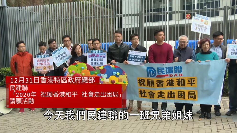 民建聯請願¡G祝願香港和平 社會走出困局