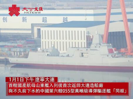 山東艦跨年迎新 交付海軍後首返大連