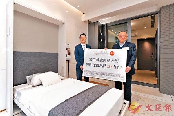 ■周銘禧(左)宣佈凡購買15 Western Street 開放式單位可以優惠價購買變形傢俬。