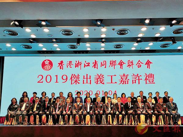 ■香港浙江省同鄉會聯合會舉行「2019傑出義工嘉許禮」,賓主合照。