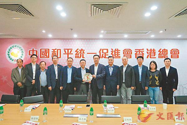 ■中國和平統一促進會香港總會接待福建省委台港澳辦副主任宋志強一行,賓主合照。
