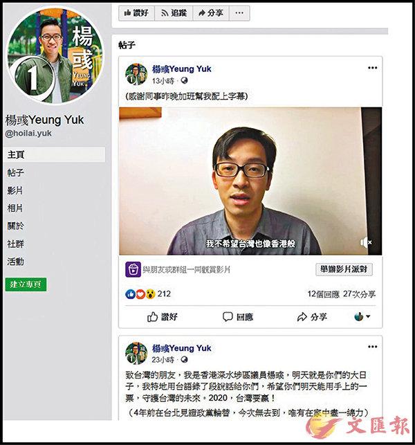 ■楊彧特意用閩南語拍攝短片,稱不希望台灣像香港一樣。  fb截圖