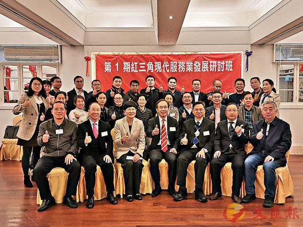 ■培華教育基金會「第一期紅三角現代服務業發展研討班」結業禮,賓主合影。