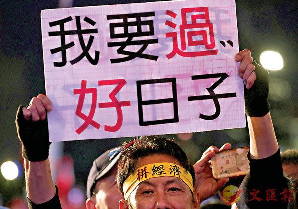 ■台灣選民以自製標語表達心聲。中央社