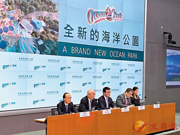 ■邱騰華及海洋公園公司董事局主席孔令成等昨日向傳媒介紹海洋公園最新規劃。