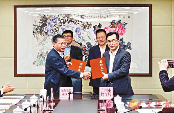 ■ 廣州市教育局與香港建造業議會簽約,聯手培養灣區技能人才。 香港文匯報記者盧靜怡  攝