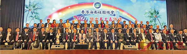 ■香港海南社團總會「2020傑出義工嘉許禮」,賓主合影。 香港文匯報記者馬蕊  攝