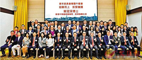 ■中總青委會邀請蔡冠深演講,展望香港經濟前景。