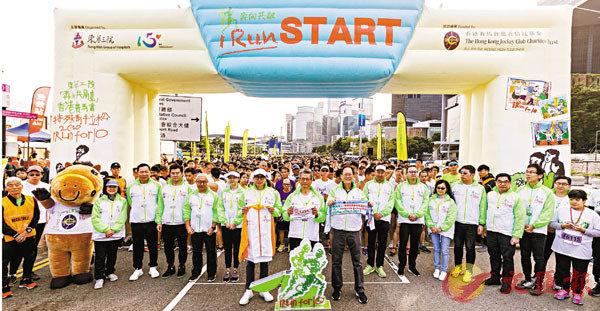 ■東華三院 「奔向共融」-香港賽馬會特殊馬拉松2020,賓主主持起步禮。