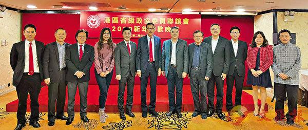 ■港區省級政協委員聯誼會舉行2020新年聯歡晚會,會長施榮懷等首長出席。