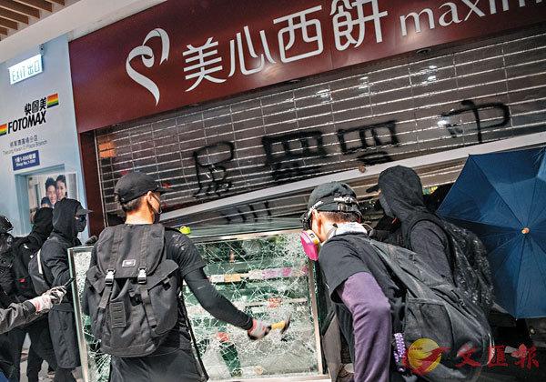 ■美心集團各區的店舖幾乎在每次示威活動中都遭到大肆破壞。資料圖片