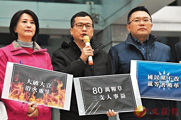 ■中國國民黨在台灣地區領導人及民代選舉失利,黨內青壯派成員將推動中國國民黨改革。 中通社