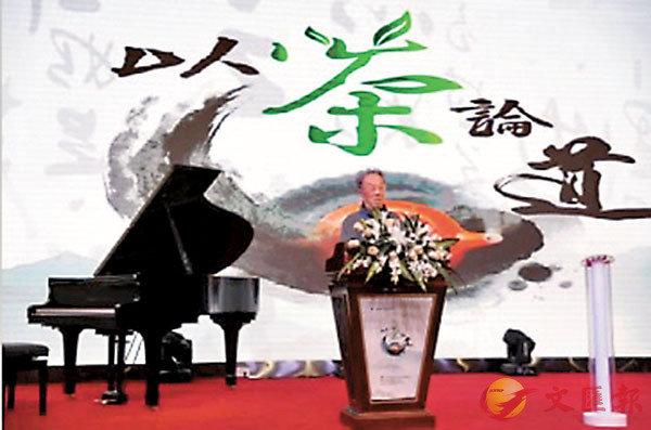 ■王蒙在「第一屆茶文化論壇──以茶論道」開幕式上致辭。 作者提供