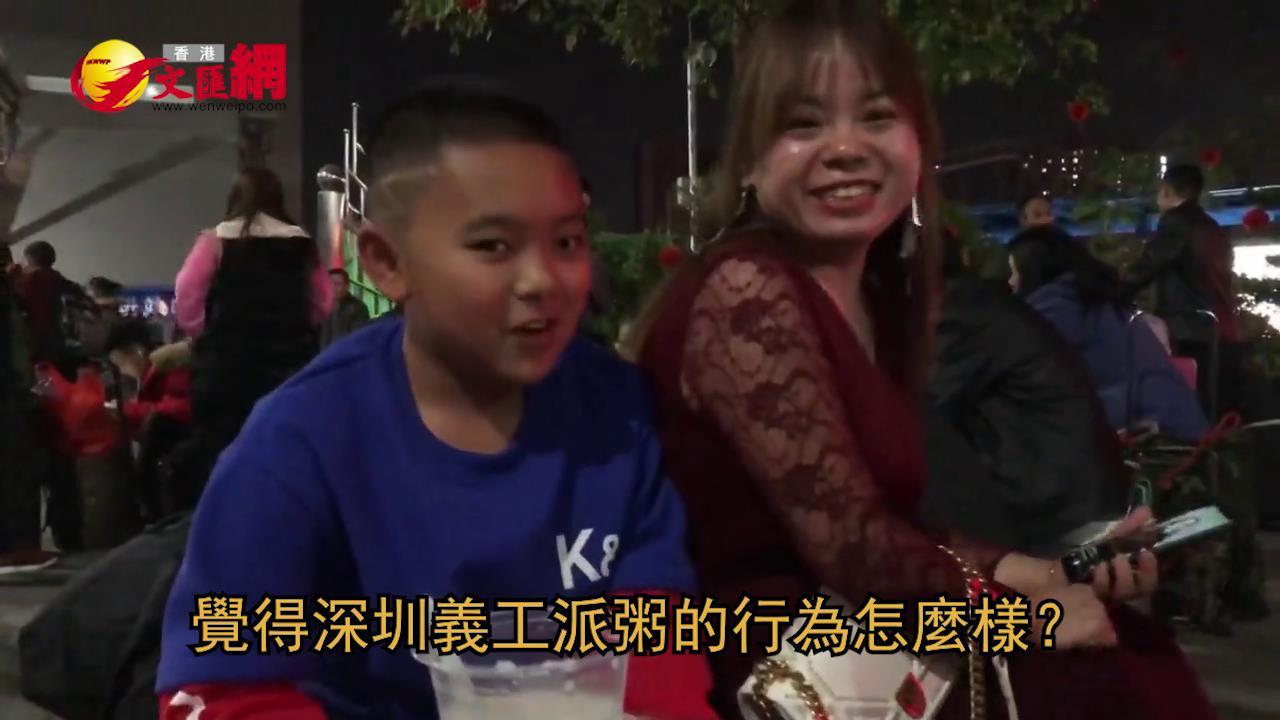 深圳火車站免費派粥 義工媽媽成8歲兒子榜樣