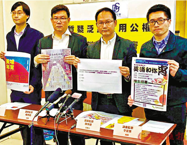 ■「議會監察」質疑泛暴舉辦「和你宵」是違反區議員的公權力。