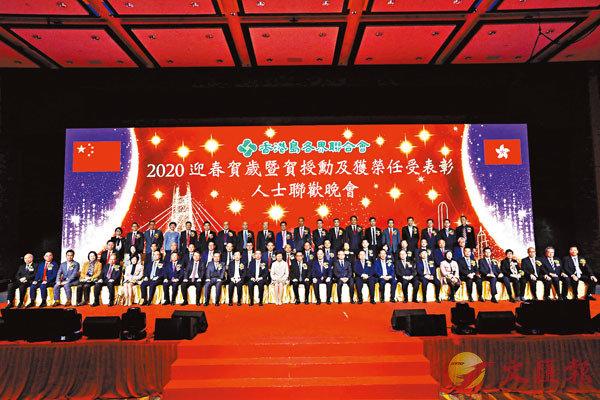■香港島各界聯合會「2020迎春賀歲暨祝賀授勳人士聯歡晚會」賓主合照。 香港文匯報記者  攝