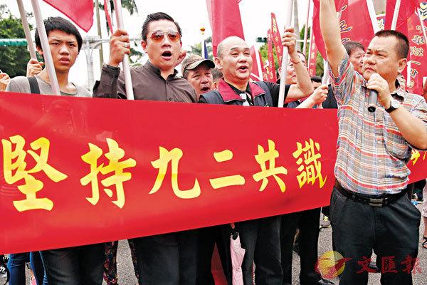 ■國台辦指出,堅持體現一個中國原則的「九二共識」,是兩岸關係和平穩定不可動搖的基礎。圖為多個團體組織在台北集會,堅決反對「台獨」。資料圖片