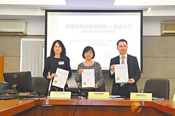 ■中大及中學校長會公佈中學課程改革調查研究。左起:李雪英、何瑞珠、連鎮邦。 中大供圖