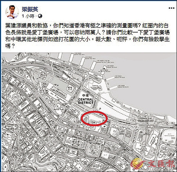 ■梁振英質問,紅圈內的白色長條就是愛丁堡廣場,可以容納兩萬人﹖ 梁振英fb截圖