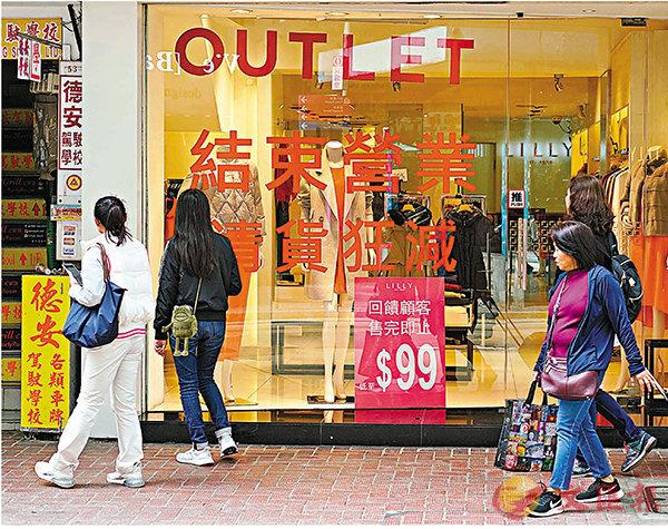 ■暴力衝擊重創旅遊零售等行業。圖為灣仔一間清貨結業店舖。 資料圖片