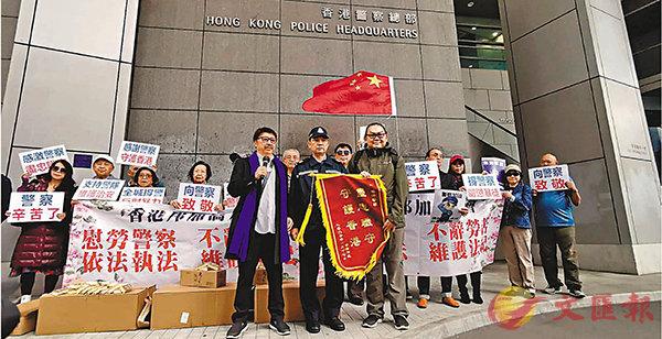 ■「香港邦加僑友會」成員到警察總部為阿Sir打氣。