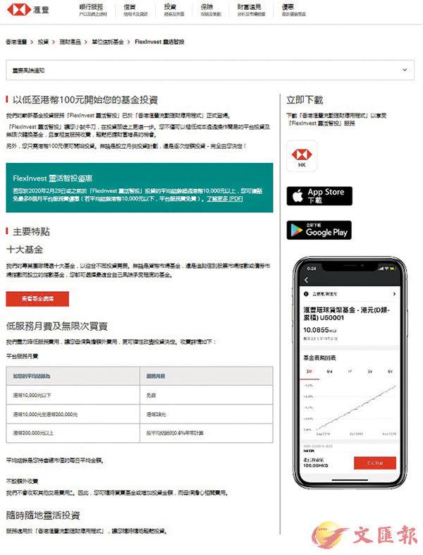 ■匯豐推出全新靈活智投單位信託基金投資服務。 官網圖片