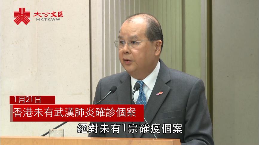 張建宗:香港未有武漢肺炎確診個案 衛生署已做好應對措施