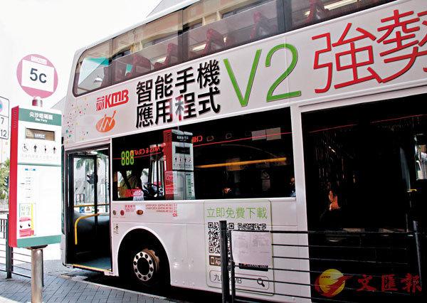 ■香港未有一個統一掌握各交通工具的應用程式,原因正是各營辦商沒有開放數據予公眾使用。 資料圖片