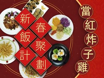 新春飯聚計劃—當紅炸子雞
