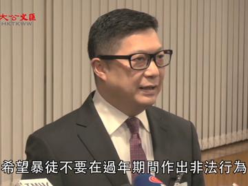 鄧炳強:希望暴徒不要在新年期間做出違法行為