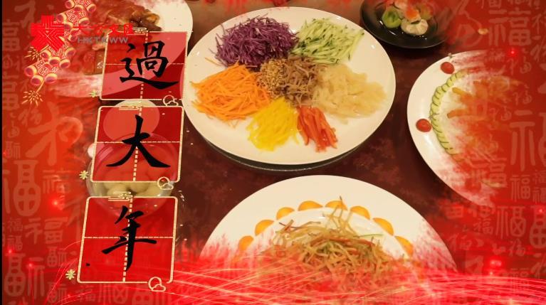 過大年·香港團年飯
