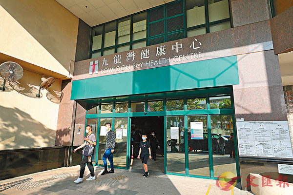 ■九龍灣健康中心將籌備為武漢肺炎指定診所。香港文匯報記者 攝