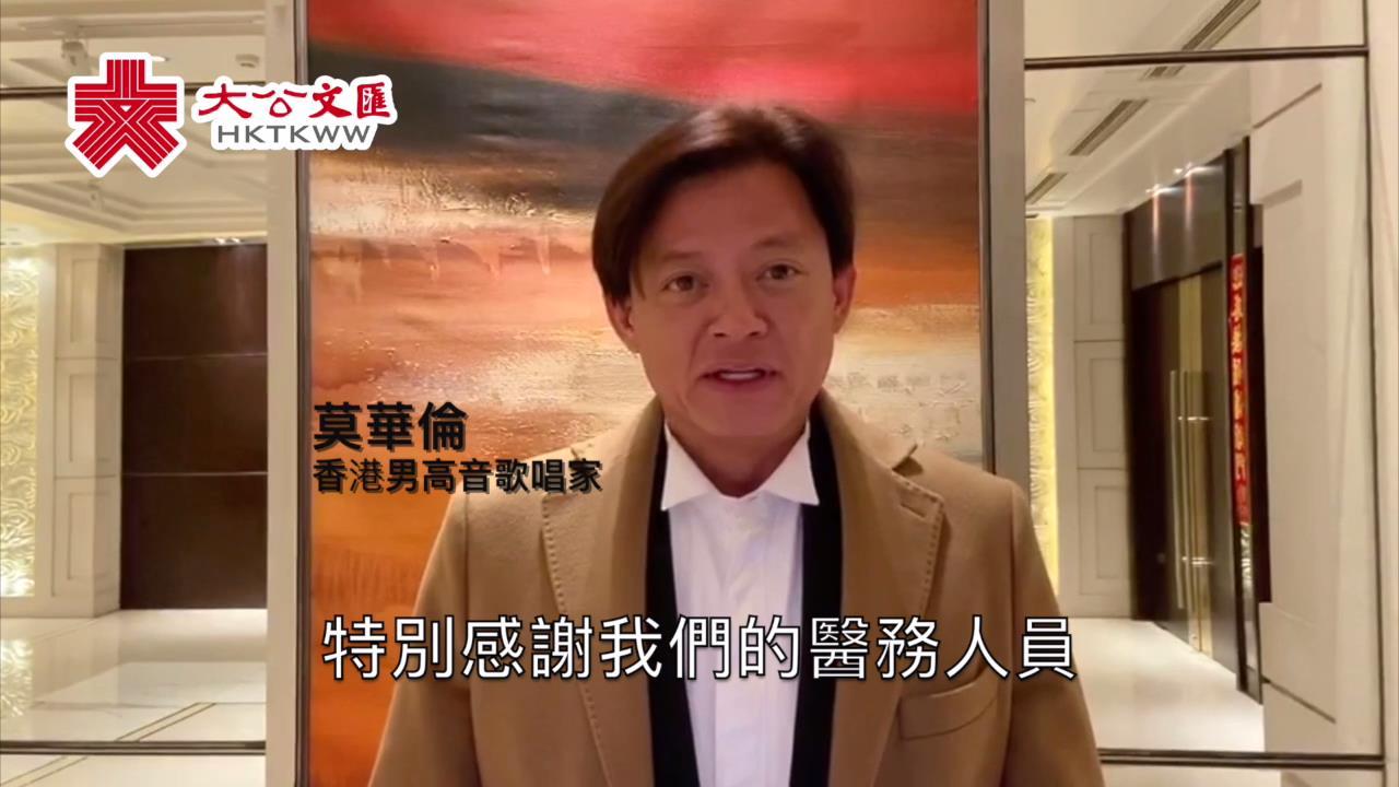 新冠肺炎|香港各界人士為武漢加油