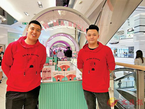 ■由兩兄弟創立的「Ah Ma Recipe」,於尖沙咀設的期間限定店。