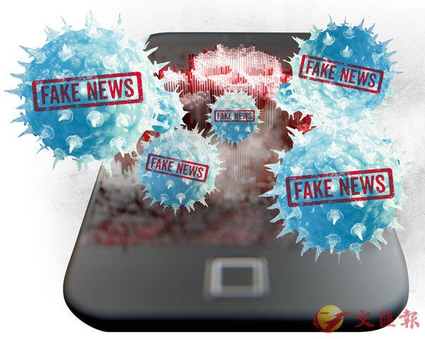 ■疫情謠言網上滿天飛,「傳播」速度甚至較病毒更快。設計圖片