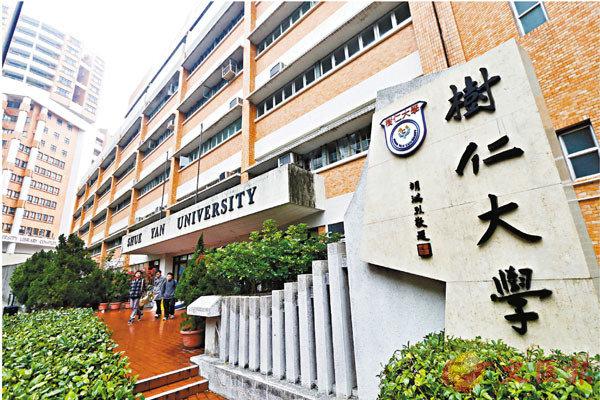 ■樹仁大學校園 香港文匯報資料圖片