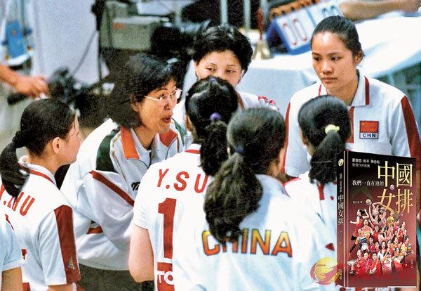 ■1998年,中國女排主教練郎平在指導比賽。