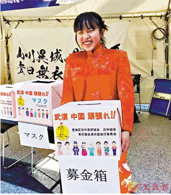 ■池袋的元宵節慶祝活動現場,日本女孩身穿旗袍募捐。 新華社