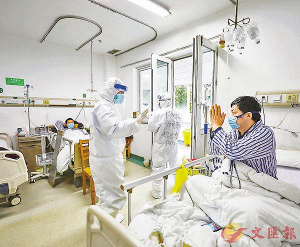 ■ 昨日,在武漢金銀潭醫院,新冠肺炎患者向醫生合手表示感謝。美聯社