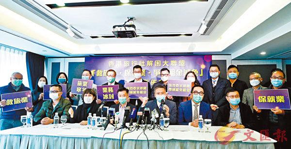 ■「香港旅行社解困大聯盟」促請港鐵帶頭減免旅行社租戶的租金。 香港文匯報記者  攝