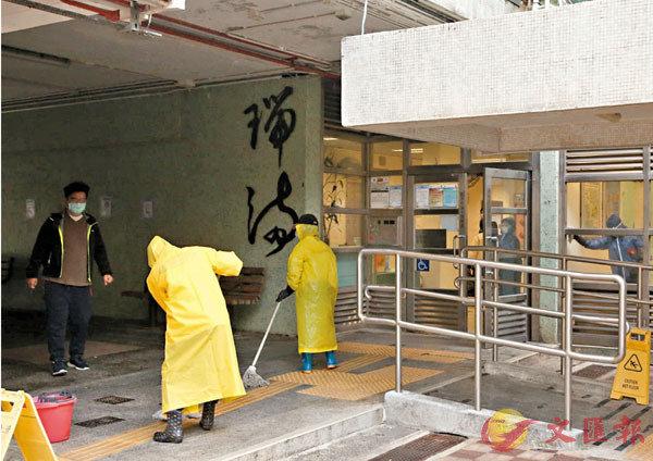 ■食環署員工清潔小西灣確診患者住所屋苑。
