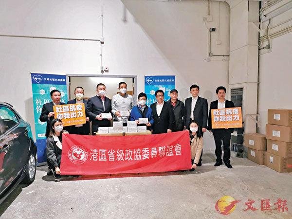 ■港區省級政協委員聯誼會向「全港社區抗疫連線」捐贈口罩。香港文匯報記者  攝