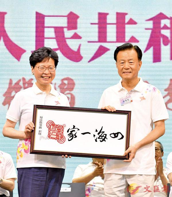 ■2019年6月,林鄭月娥行政長官出席香港新家園協會「四海一家」青年交流活動授旗禮。