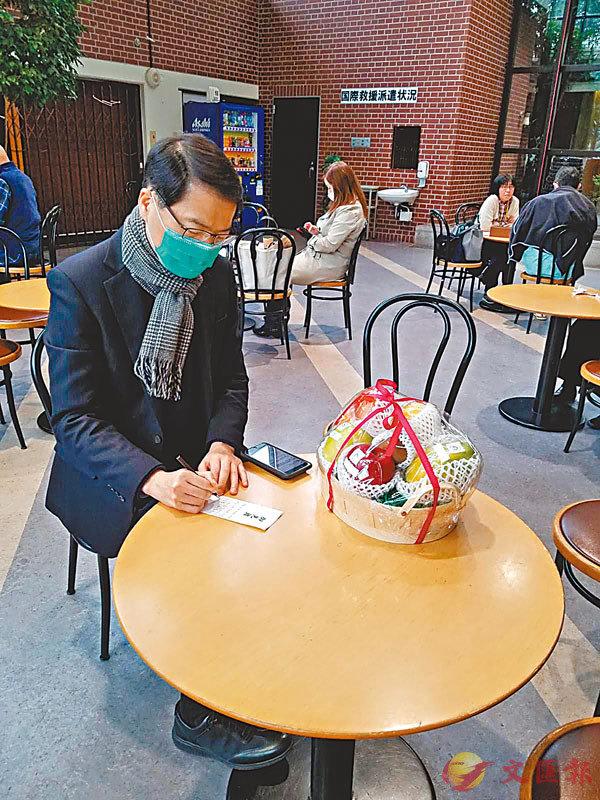■區志光昨日前往東京兩間醫院,探望確診港人,為病人寫下打氣字句。